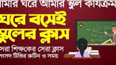 Amar Ghore Amar School Class Routine 2020