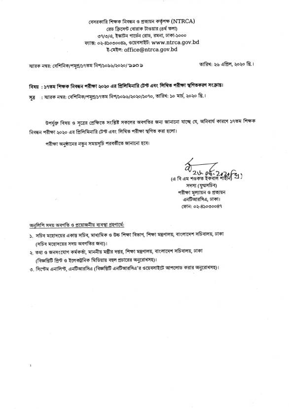17th NTRCA Preliminary & Written Exam Update News 2020