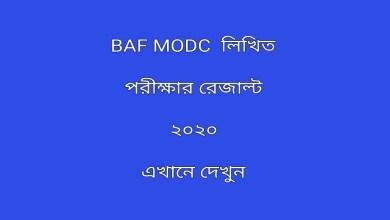 BAF MODC Written & MCQ Exam Result 2020