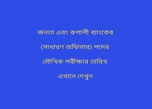 Janata & Rupali Bank Viva Exam Date