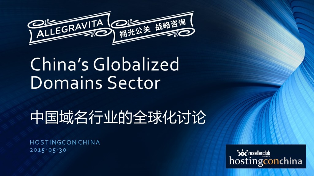 china-globalized-domains-sector-panel-hostingcon-shenzhen-2015-1