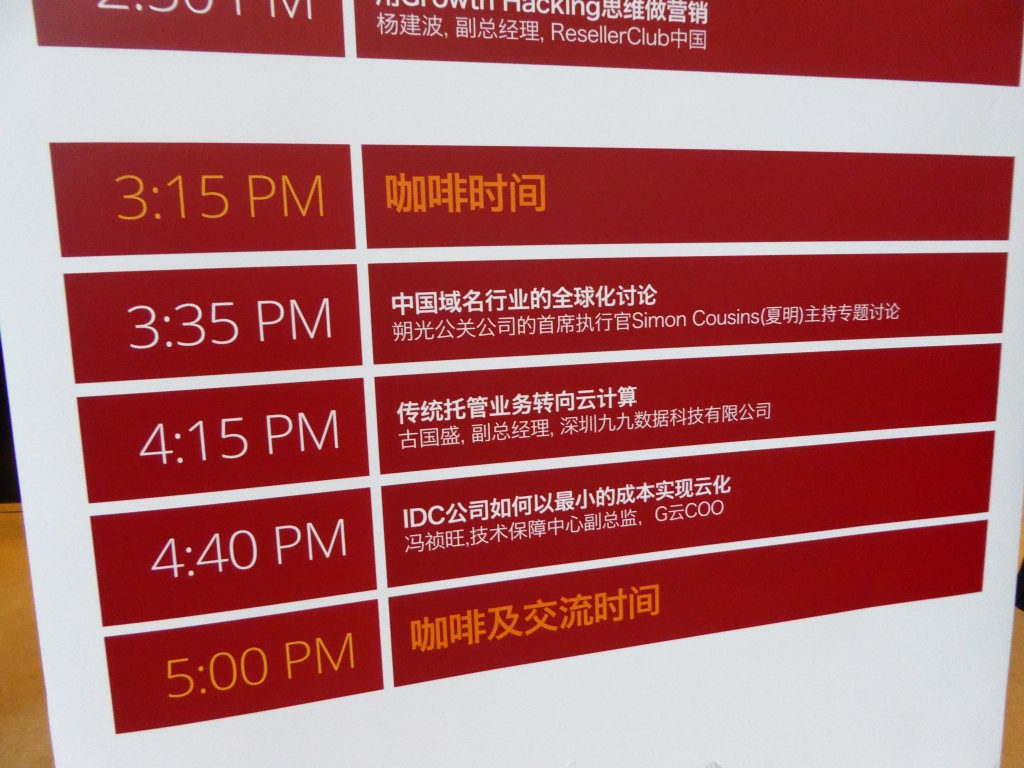 china-globalized-domains-sector-panel-hostingcon-shenzhen-2015-pic-4