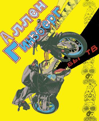 allen ginsberg, allen ginsberg howl, russian poster, cloudpine451, russian art