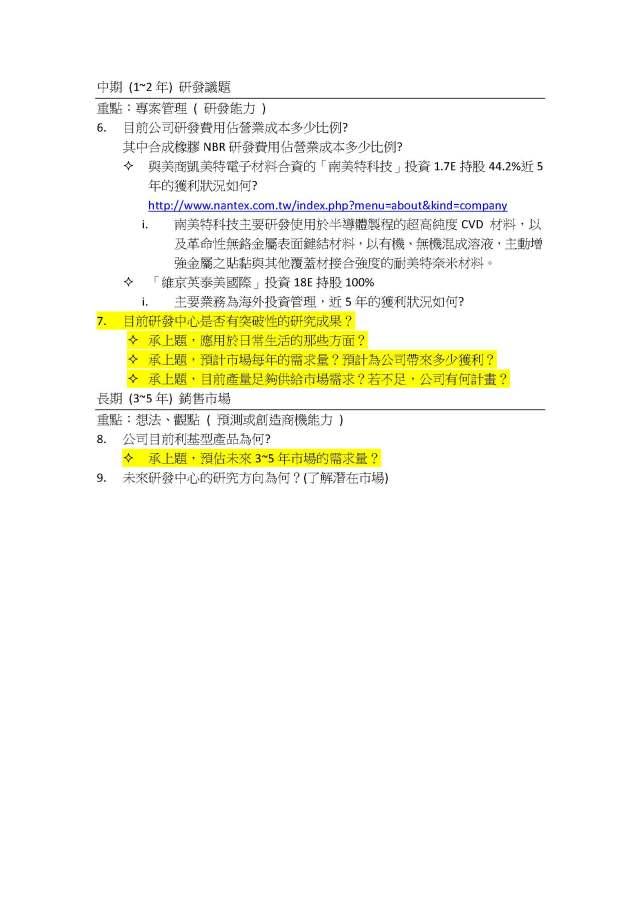 2012南帝股東會提問_頁面_2