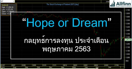 กลยุทธ์การลงทุนตลาดหุ้นไทย ประจำเดือนพฤษภาคม2563 :New normal