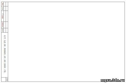 Рамка для чертежа А4 (альбомная) - Все для МГСУ - Учебный ...