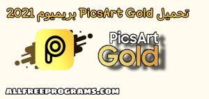 تحميل  بيكس ارت جولد PicsArt Gold بريميوم 2021