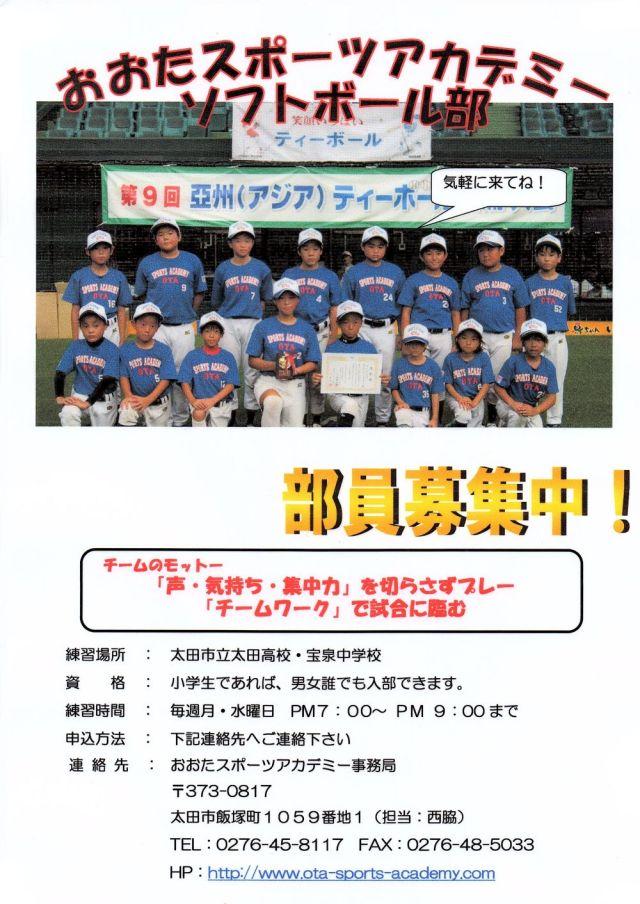 太田スポーツアカデミー部員募集
