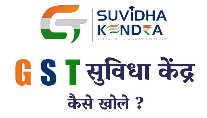 GST Suvidha Kendra Application Form
