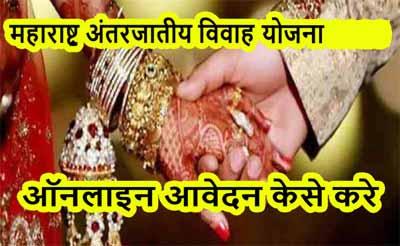 महाराष्ट्र अंतरजातीय विवाह योजना