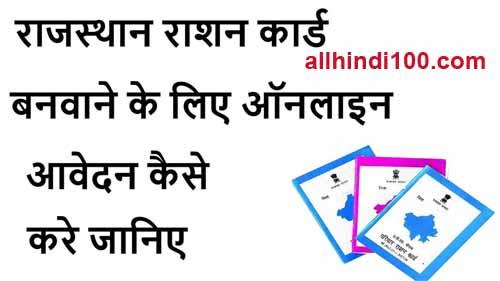 राजस्थान नया राशन कार्ड
