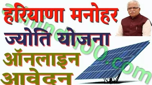 हरियाणा मनोहर ज्योति योजना 2020-21 / Haryana Rooftop Solar Plant Subsidy Scheme Online Apply