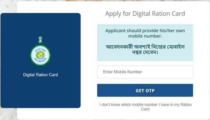 Add Family Member in Digital Ration Card West Bangal