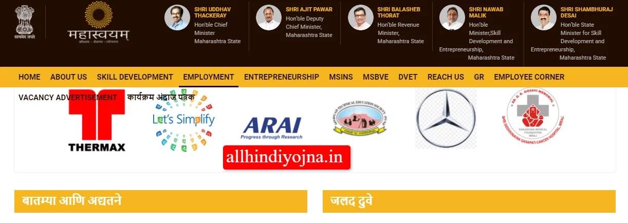 maharashtra Berojgar bhatta 2021