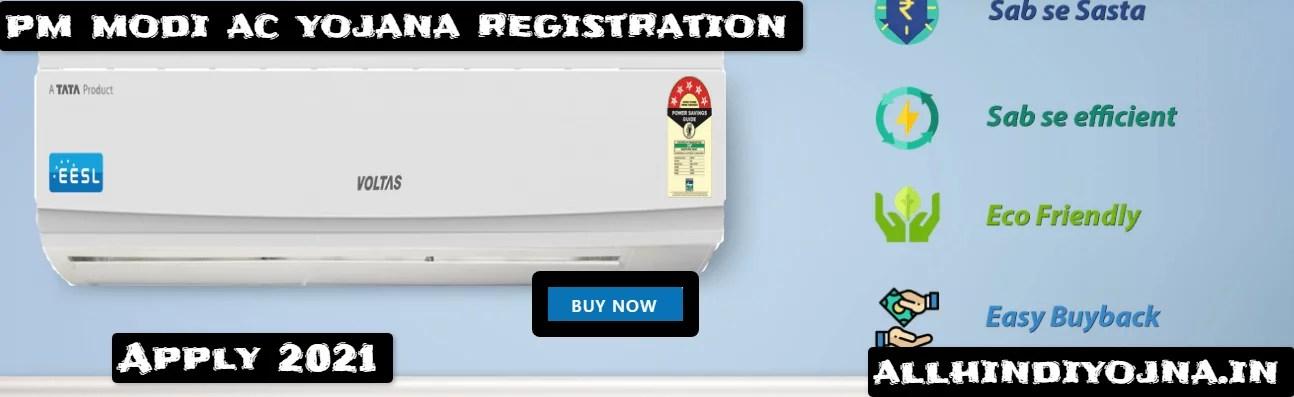 pm modi ac yojana registration