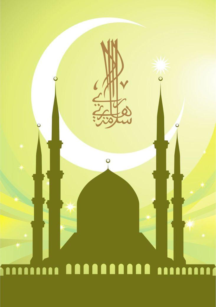 Eid Mubarak Image new