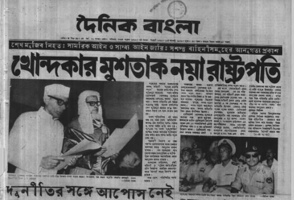 News of Dainik Bangla on 16th August 1975