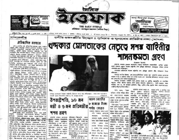 16th august 1975 ittefaq News