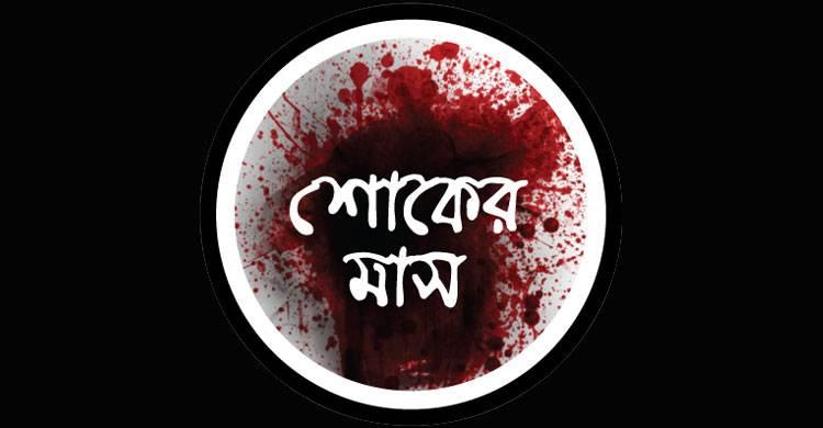 soker mash Bangladesh