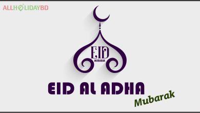 EID AL ADHA SMS