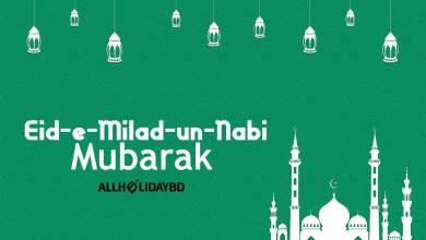 Eid-E-Miladunnabi Wishes
