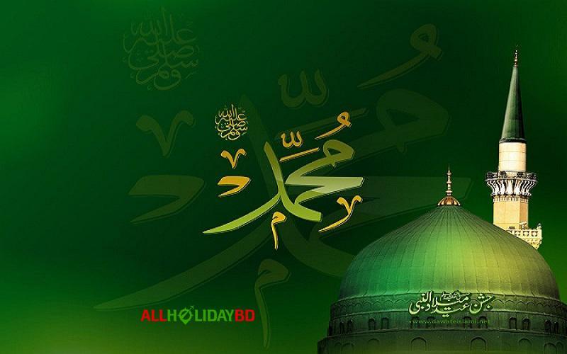 Jashn E-Eid-Miladunnabi