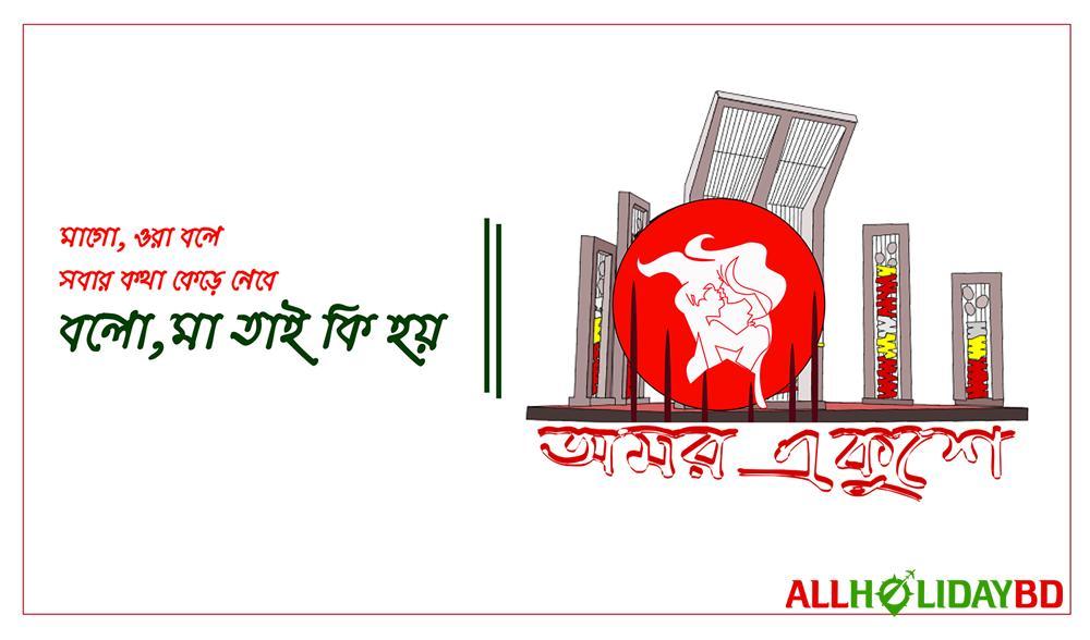 21 february slogan