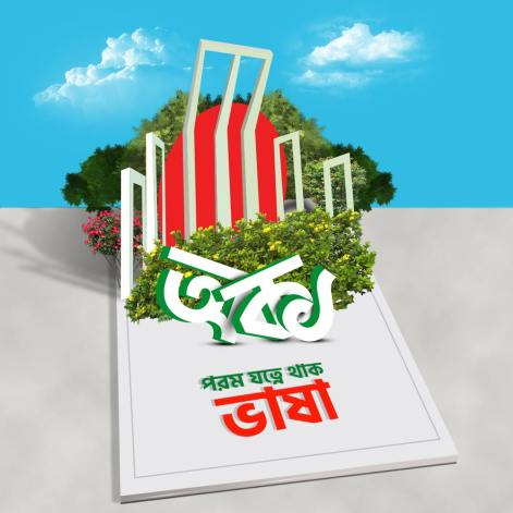 bangla vasha