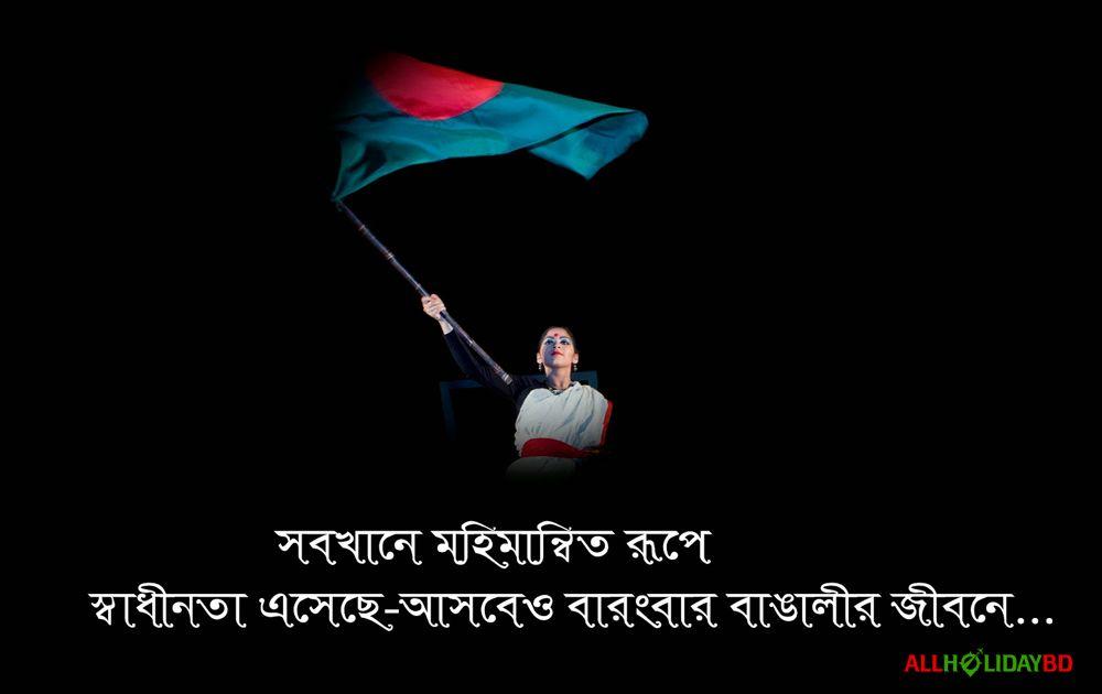 BD independence day facebook