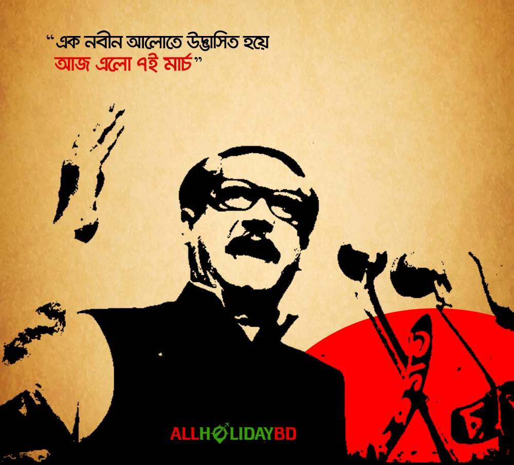 Founder Of The Bangladesh