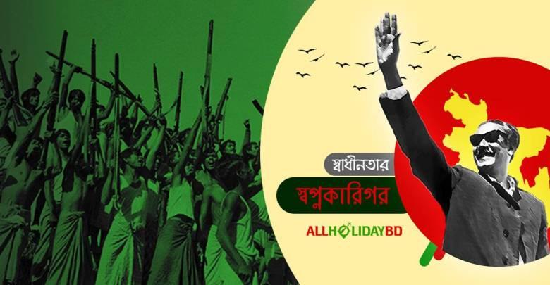 Sheikh Mujibur Rahman Birthday