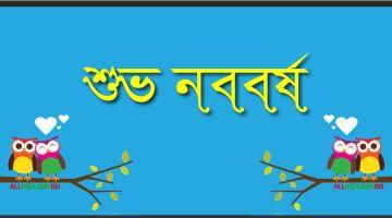Shuvo Noboborsho 1427