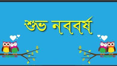 Shuvo Noboborsho 1428
