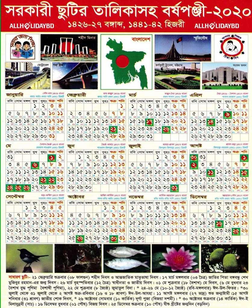 BD government calendar 2019