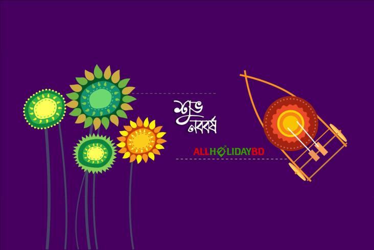 Bangla Happy New Year SMS