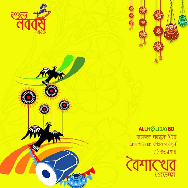 Bangla Noboborsho SMS