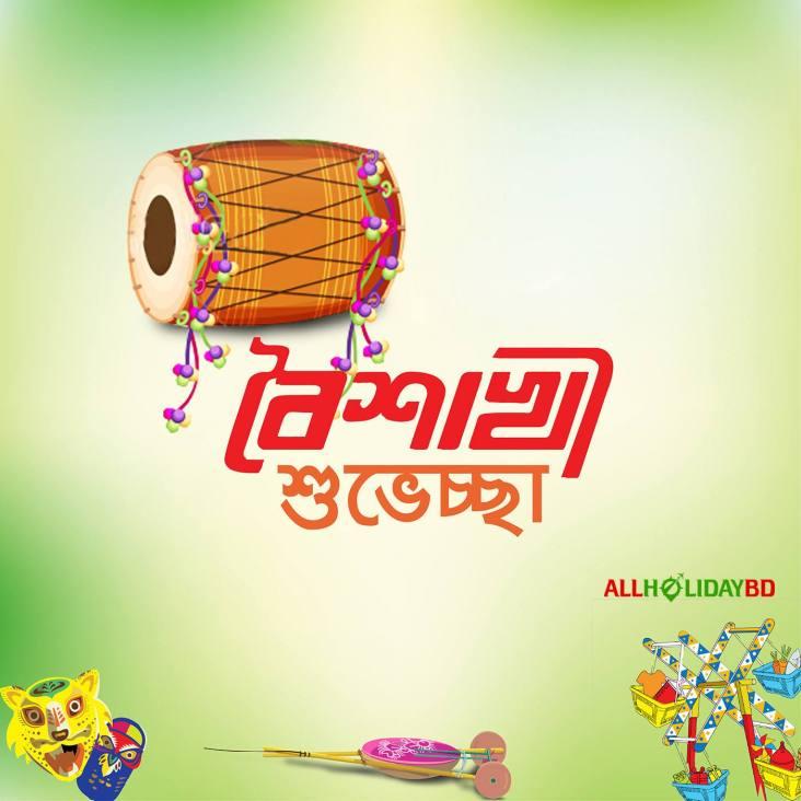 Pohela Boishakh Message