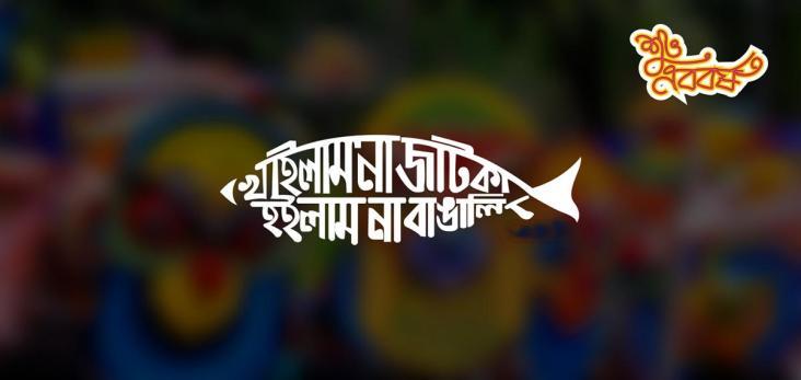 Pohela Boishakh art image