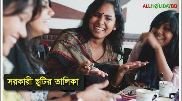 Public Holidays 2020 in Bangladesh