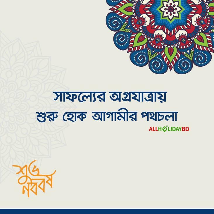 Shuvo Noboborsho SMS