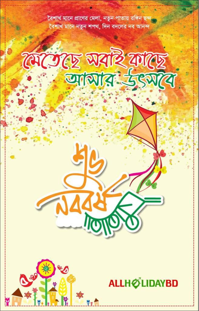 bangla noboborsho festoon pic