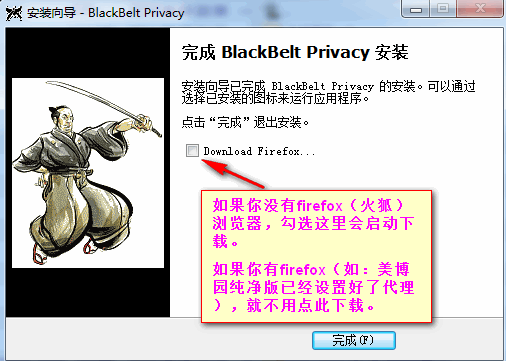 BlackBelt Privacy - Tor+WASTE+VoIP v4.2015.01中文教程