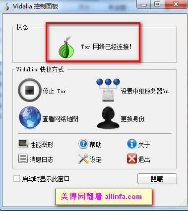 BlackBelt Privacy - Tor+WASTE+VoIP v4.2015.04中文教程