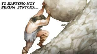 ...και κάτω από το βράχο...