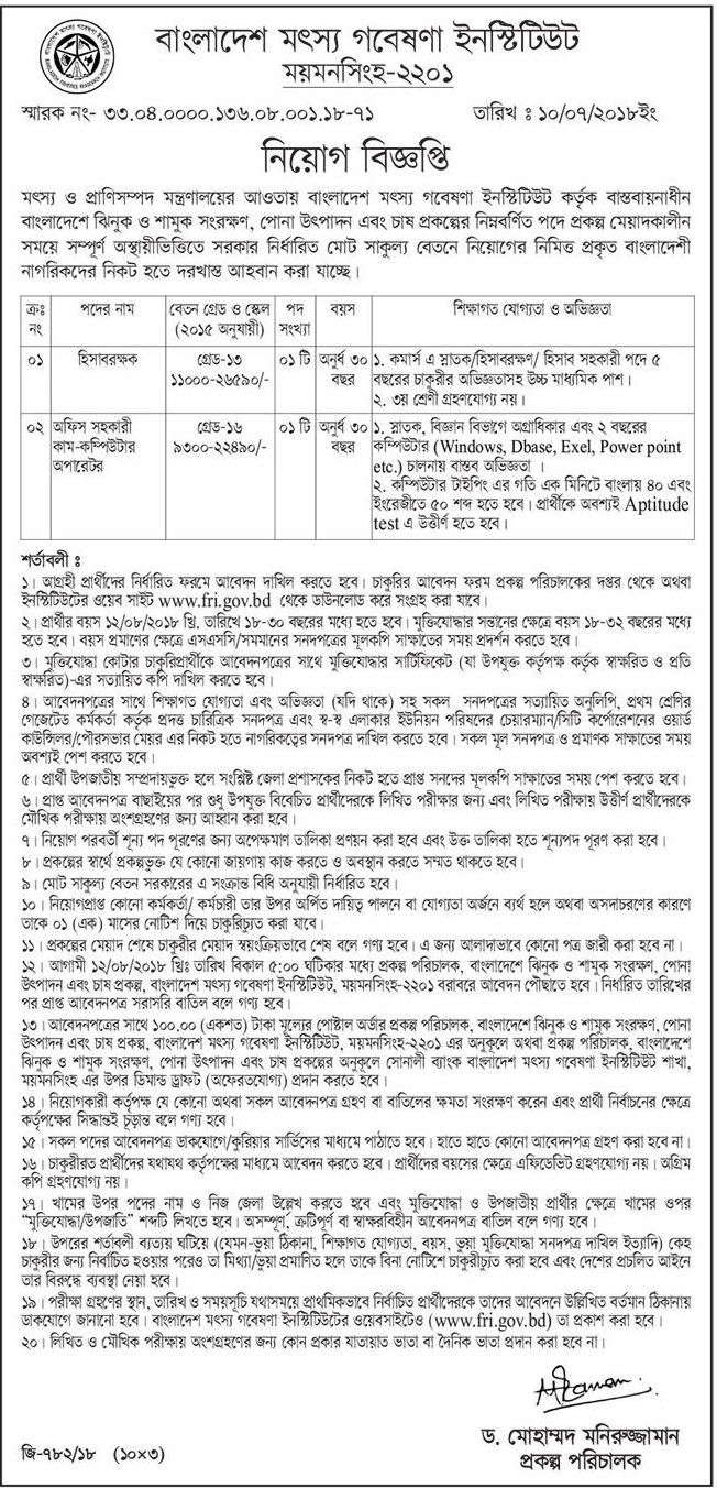Bangladesh Fisheries Research Institute FRI jobs Circular -2018