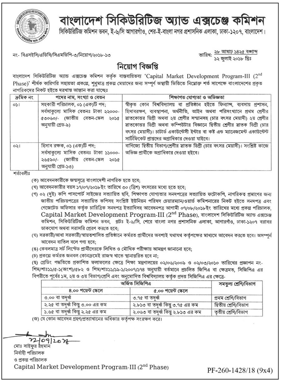 Bangladesh Securities and Exchange Commission SEC Job Circular 2018