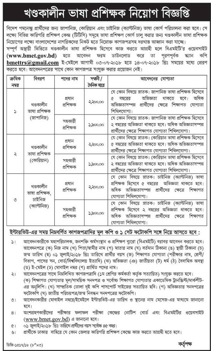 Bureau of Manpower Employment Training BMET Job Circular -2018