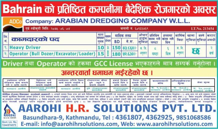Aarohi hr solution