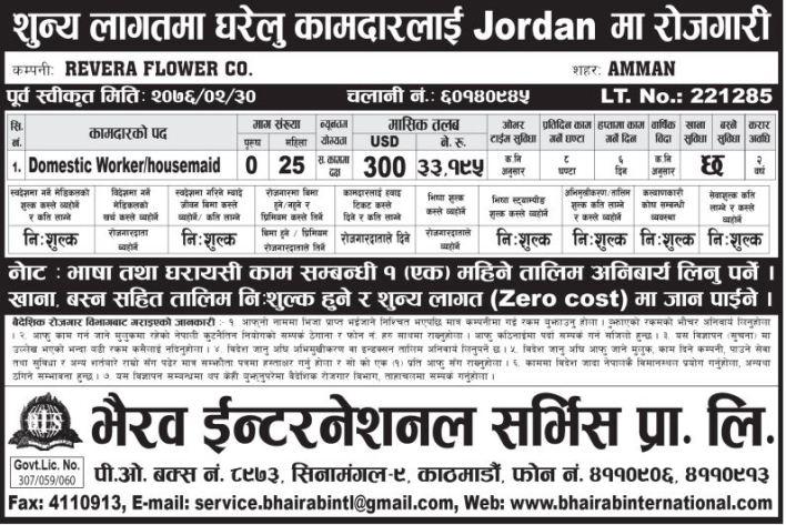 job in jordan