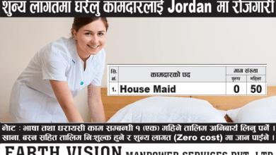 house maid